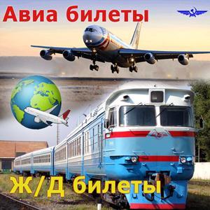Авиа- и ж/д билеты Выползово