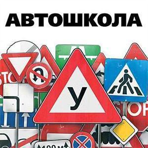 Автошколы Выползово