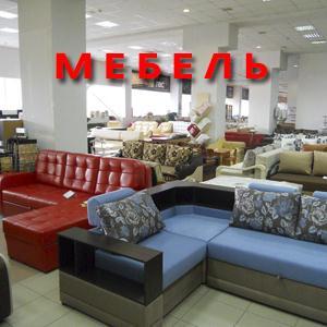 Магазины мебели Выползово