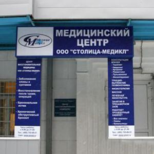 Медицинские центры Выползово