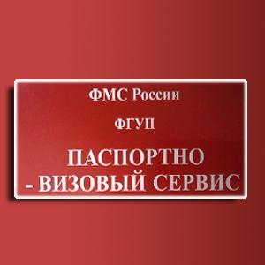 Паспортно-визовые службы Выползово