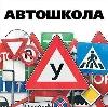 Автошколы в Выползово