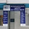 Медицинские центры в Выползово