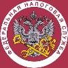 Налоговые инспекции, службы в Выползово