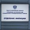 Отделения полиции в Выползово