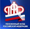 Пенсионные фонды в Выползово