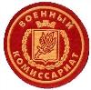Военкоматы, комиссариаты в Выползово
