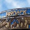Зоопарки в Выползово