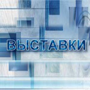 Выставки Выползово