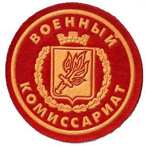 Военкоматы, комиссариаты Выползово
