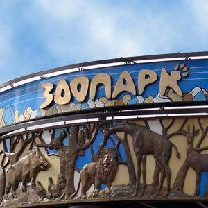 Зоопарки Выползово